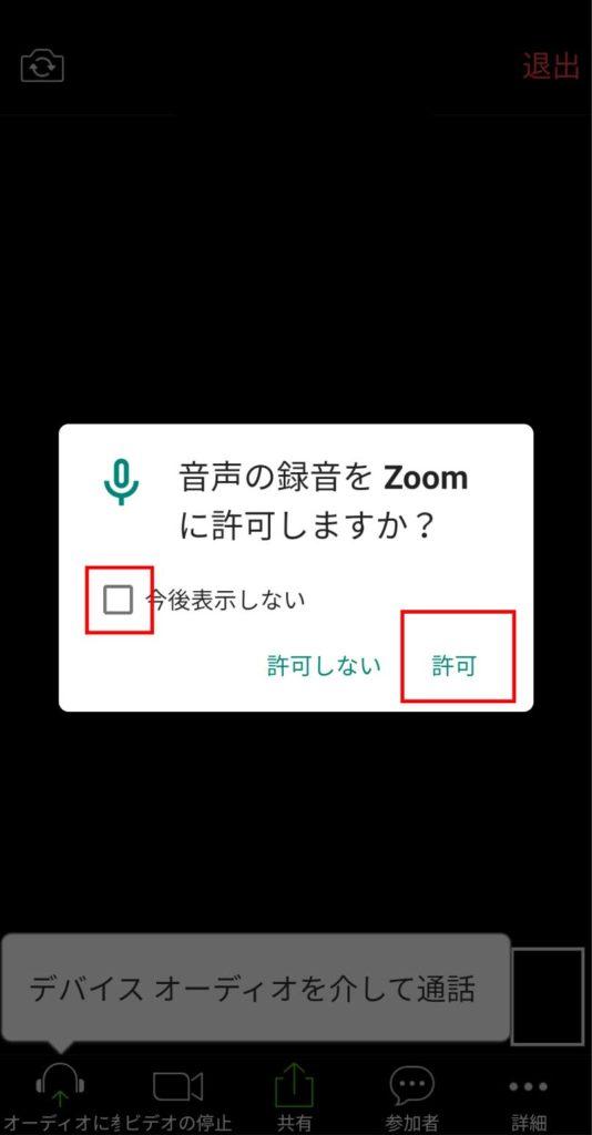 音声 共有 Zoom 画面