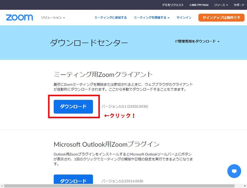 公式 サイト zoom